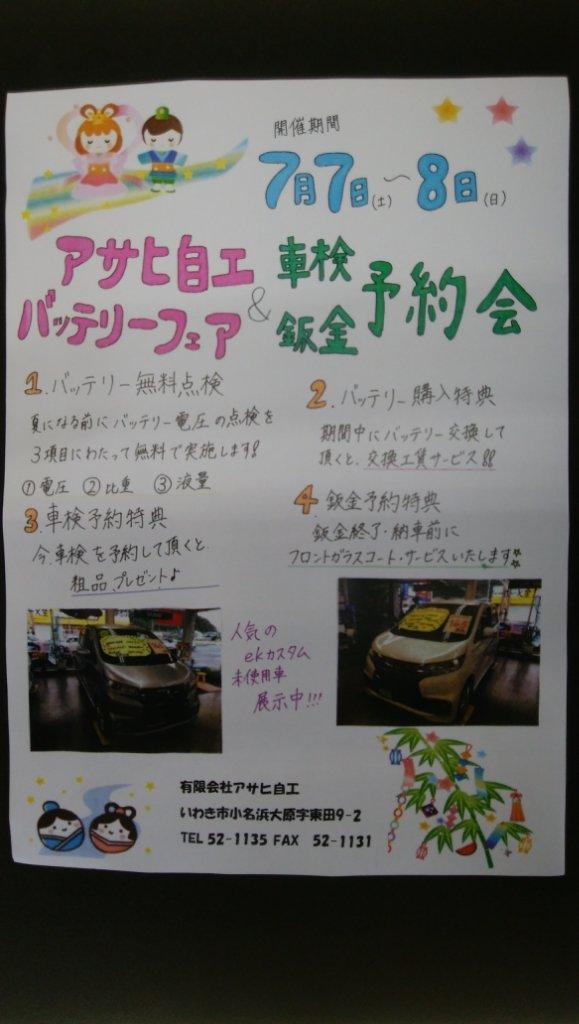 http://www.gurutto-iwaki.com/db_img/cl_img/102/news/images/app_IC5kV9_201806201607.jpg