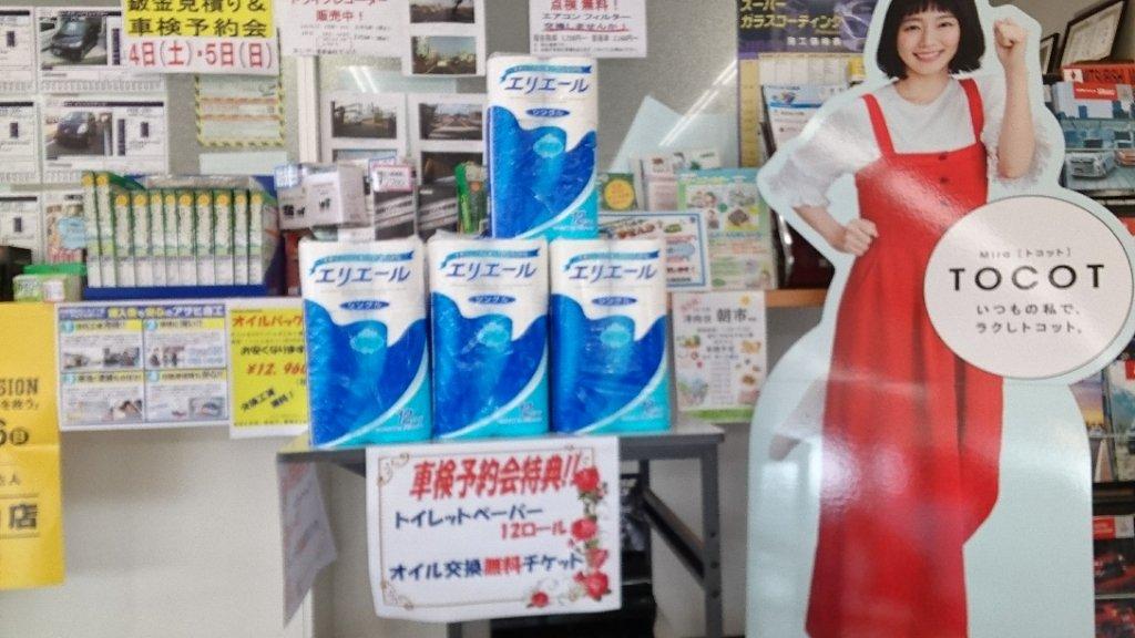 http://www.gurutto-iwaki.com/db_img/cl_img/102/news/images/app_wjDlL1_201808040756.jpg