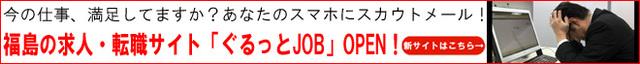 いわき市・郡山市・福島市・会津若松市の求人・パートアルバイト情報