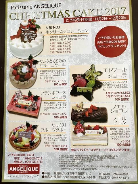 【予約開始】☆2017クリスマスケーキ☆