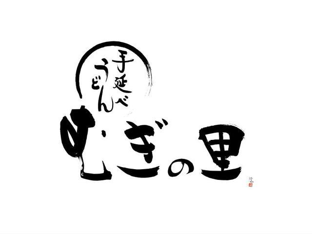 ホール(配膳、接客、レジ打ち)キッチン(パート・アルバイト)募集!!!むぎの里いわき平店
