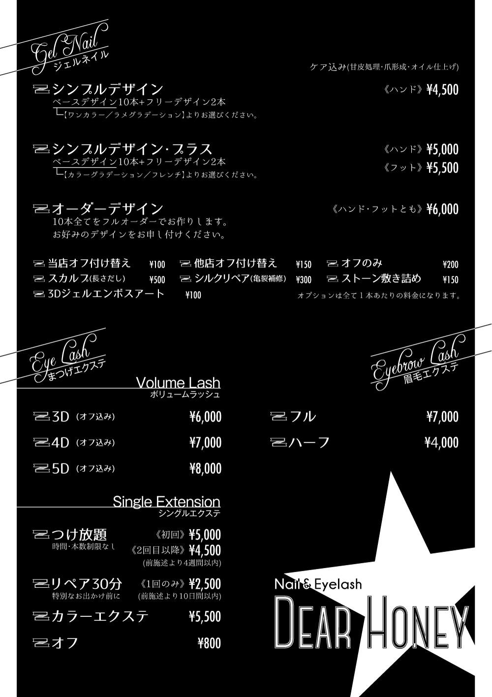 福島県いわき市でネイル、アイラッシュのDear Honey(ディアハニー)メニュー01