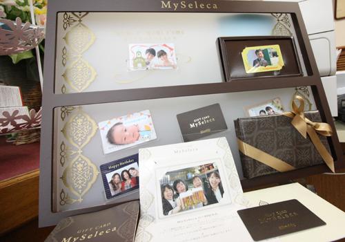 ギフトカード【MySeleca】