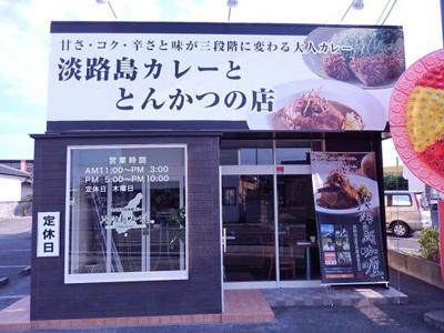 ホール・調理補助(パート)募集!淡路島カレーと とんかつのお店 新しいお店で一緒に働いてみませんか?