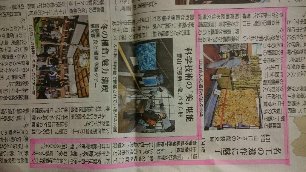http://www.gurutto-iwaki.com/db_img/cl_img/1803/news/images/app_ziivBk_201801291114.jpg