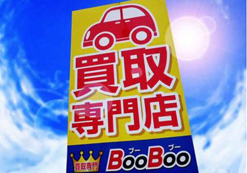 BooBoo(ブーブー)いわき店ではクルマ販売営業スタッフ(正社員)募集