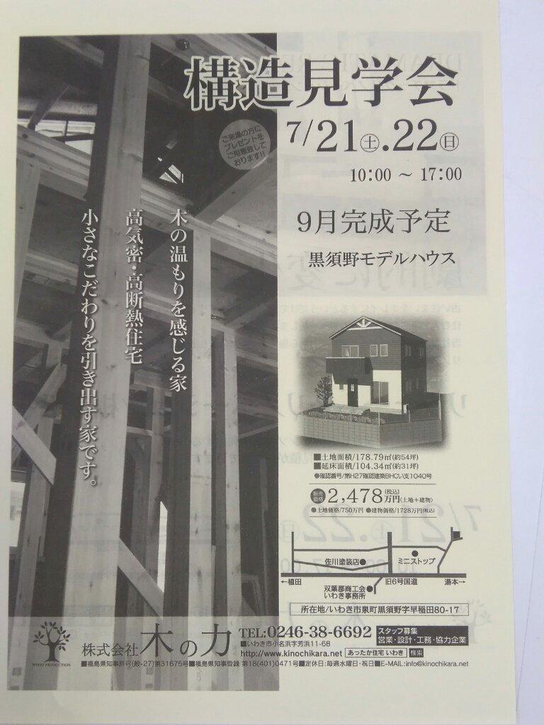 http://www.gurutto-iwaki.com/db_img/cl_img/731/news/images/app_U5jDOt_201807191606.jpg