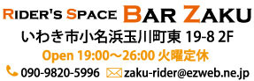 協賛 RIDER'S SPACE BAR ZAKU様