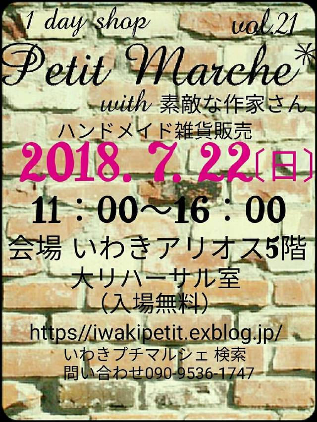 Petit  Marche*vol.21   with素敵な作家さん