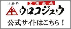 ウロコジュウ公式サイト