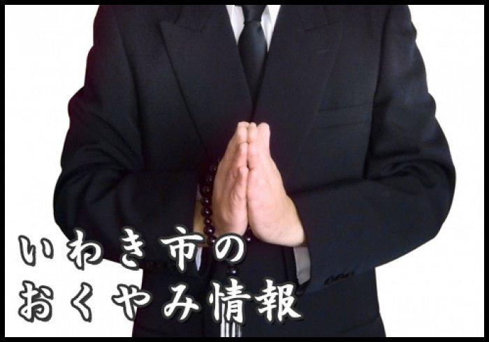 お悔やみ 茨城 県