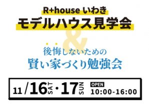 R+houseいわき 株式会社 渡辺組|いわき市の新築・モデルハウス見学会