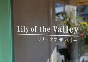 JR泉駅前カフェ Lily of the Valley」様