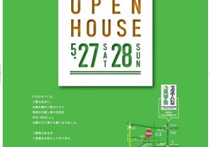 「F-Style」 OPEN HOUSE 開催!