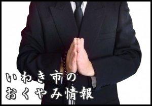 新聞 の 茨城 おくやみ 今日