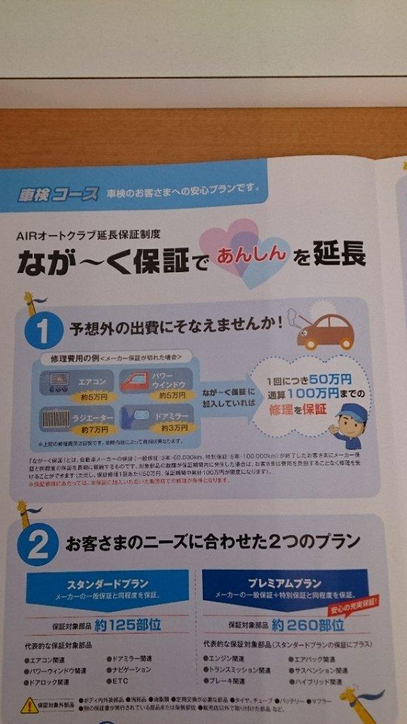 https://www.gurutto-iwaki.com/db_img/cl_img/102/news/images/app_2gFR0K_201808191401.jpg