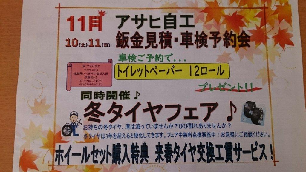 https://www.gurutto-iwaki.com/db_img/cl_img/102/news/images/app_4pPjIQ_201811111036.jpg