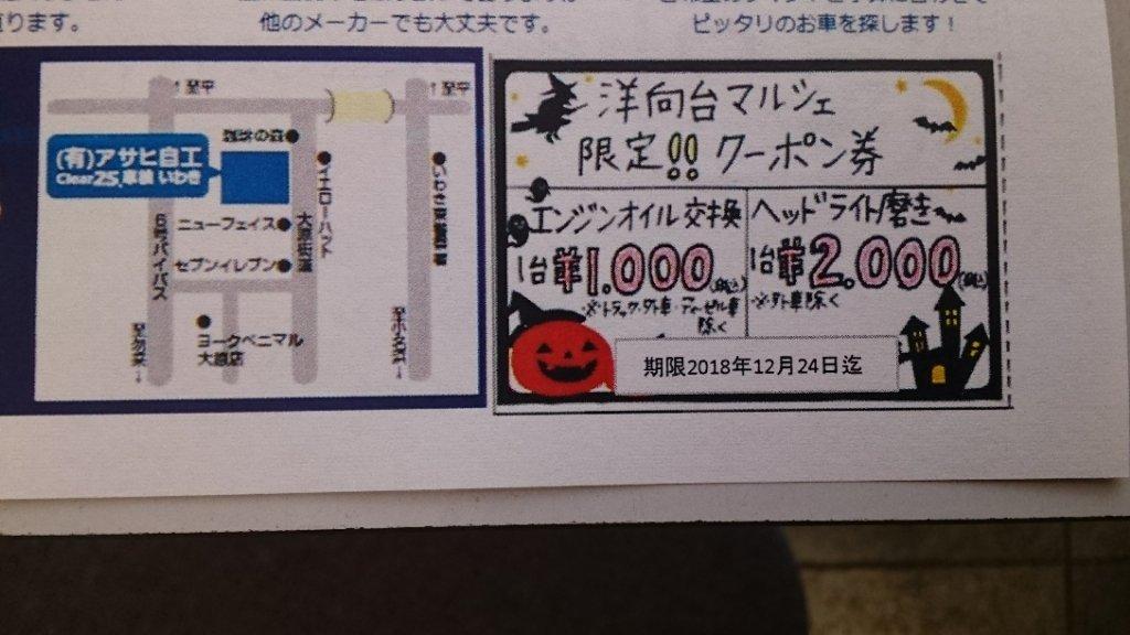 https://www.gurutto-iwaki.com/db_img/cl_img/102/news/images/app_90T96k_201809280814.jpg