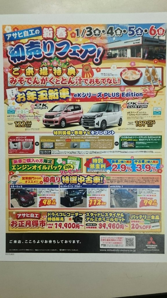 https://www.gurutto-iwaki.com/db_img/cl_img/102/news/images/app_L4GsqE_201901021057.jpg