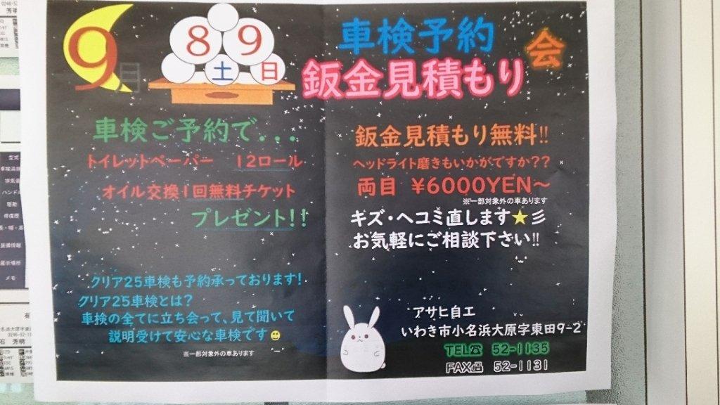 https://www.gurutto-iwaki.com/db_img/cl_img/102/news/images/app_RTaFRU_201808220809.jpg
