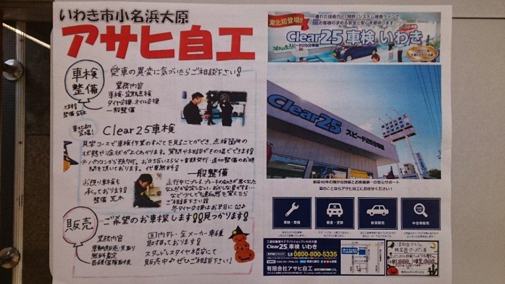 https://www.gurutto-iwaki.com/db_img/cl_img/102/news/images/app_m7TYdx_201809280814.jpg