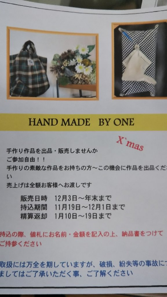 HANDMADE by one