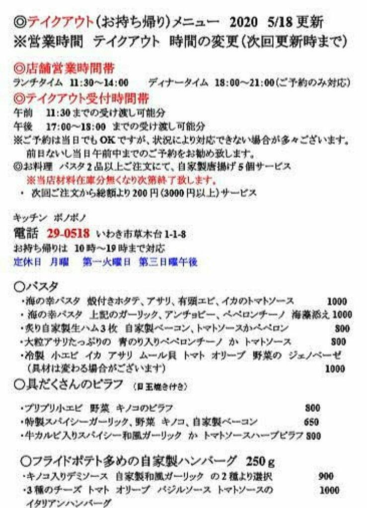 https://www.gurutto-iwaki.com/db_img/cl_img/1160/news/images/app_LgnBSX_202005181446.jpg