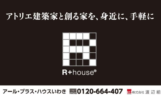 R+houseいわき 株式会社渡辺組|いわき市の建築家とつくるデザイナーズ住宅