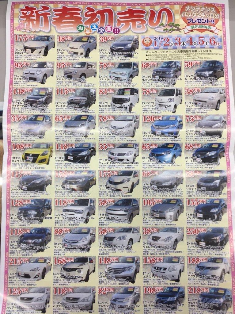 https://www.gurutto-iwaki.com/db_img/cl_img/136/news/images/app_o0jj30_201901041737.jpg