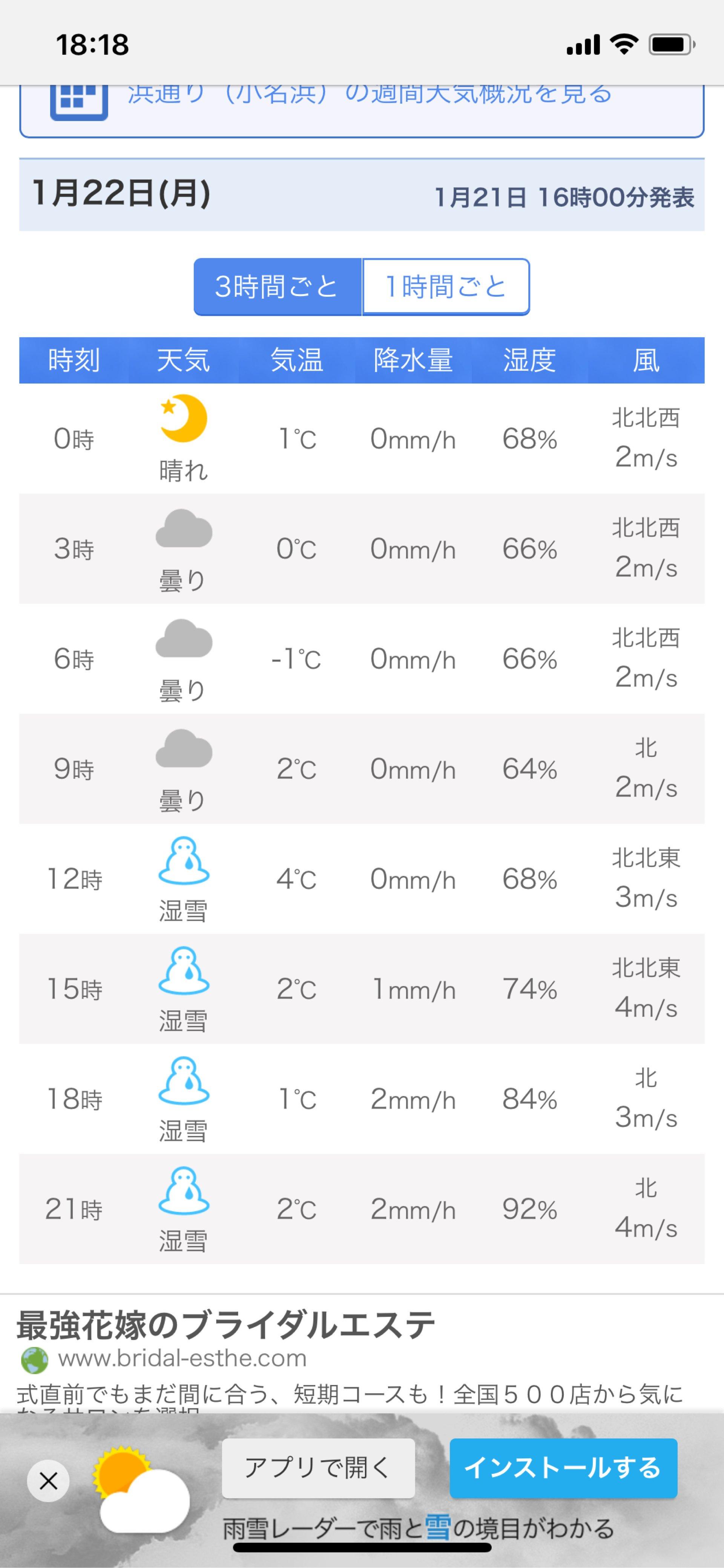 の いわき 市 天気 明日