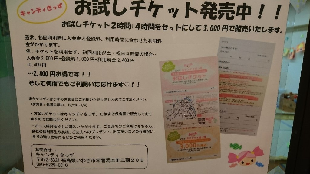 https://www.gurutto-iwaki.com/db_img/cl_img/1577/news/images/app_33Qfi6_201811011615.jpg
