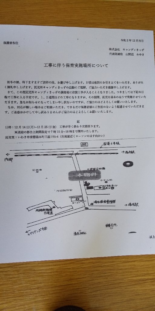 https://www.gurutto-iwaki.com/db_img/cl_img/1577/news/images/app_rLtKzU_202012101659.jpg