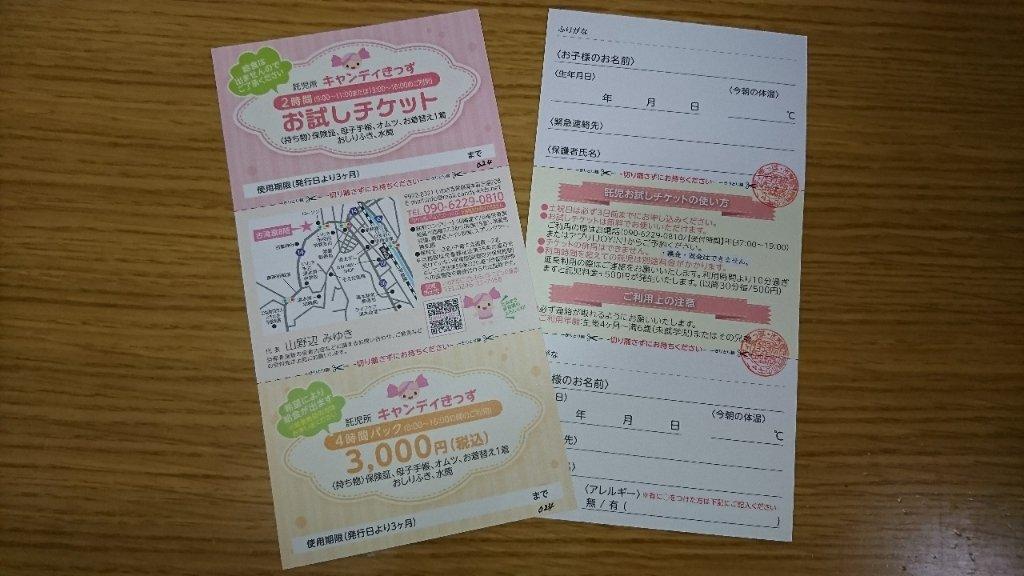 https://www.gurutto-iwaki.com/db_img/cl_img/1577/news/images/app_sEeI1k_202001060623.jpg