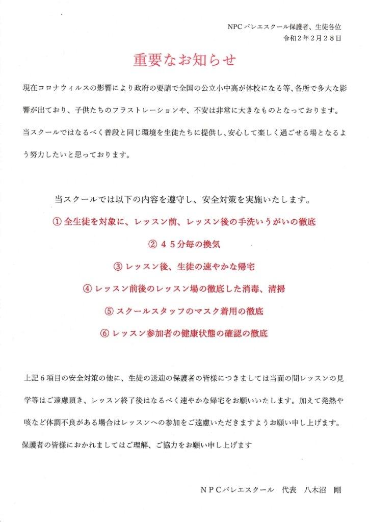 https://www.gurutto-iwaki.com/db_img/cl_img/1607/news/images/app_Fo8Nrq_202002291513.jpg