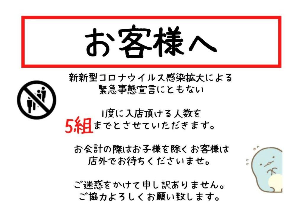 https://www.gurutto-iwaki.com/db_img/cl_img/1666/news/images/app_N01jSQ_202004221105.jpg