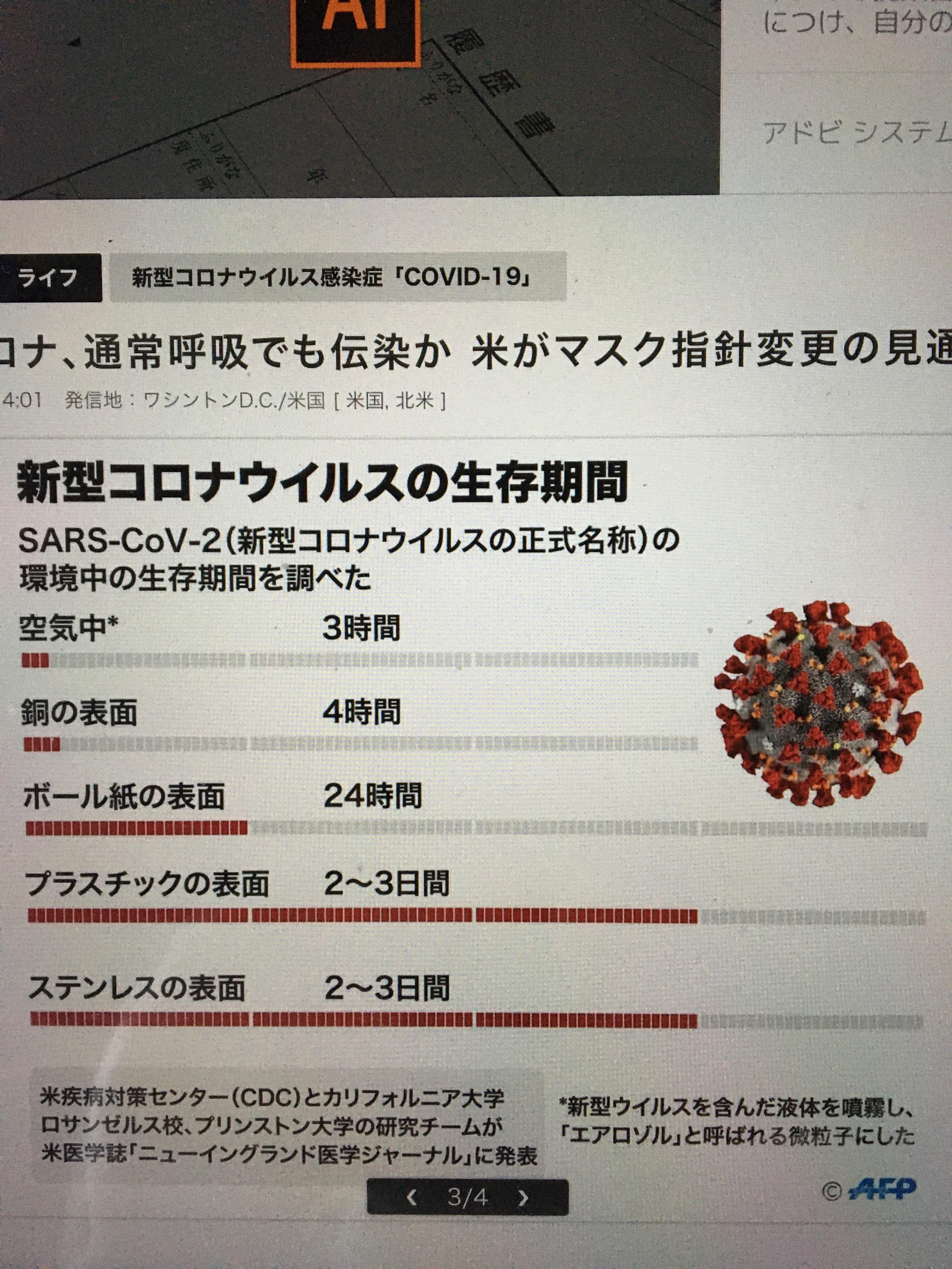 福島 県 コロナ 感染 者 いわき 市
