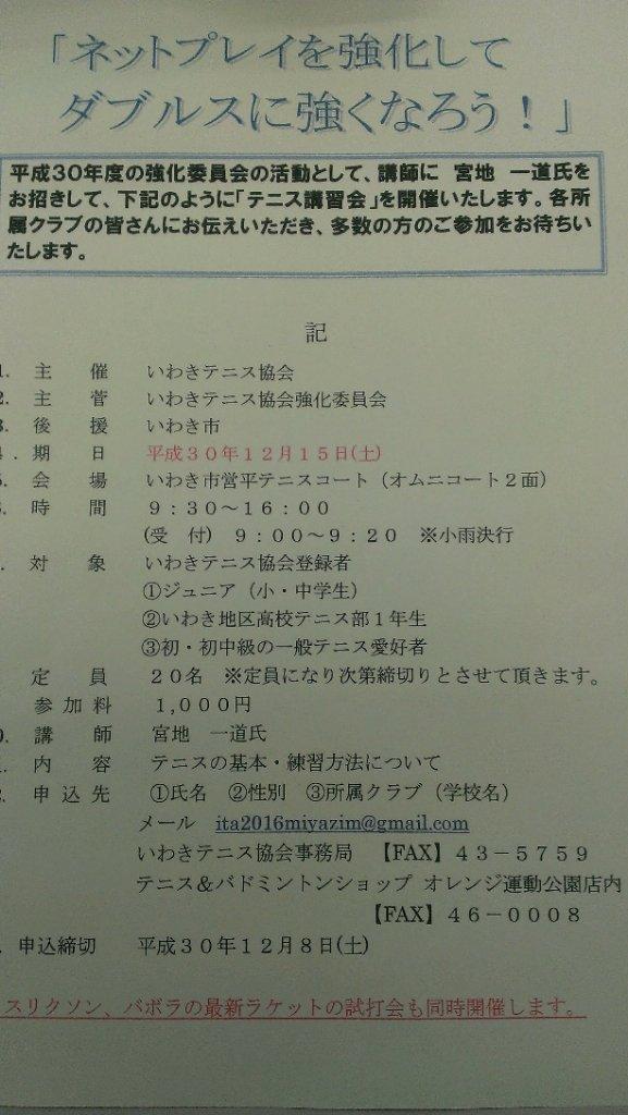 https://www.gurutto-iwaki.com/db_img/cl_img/1782/news/images/app_VmQMms_201811211400.jpg