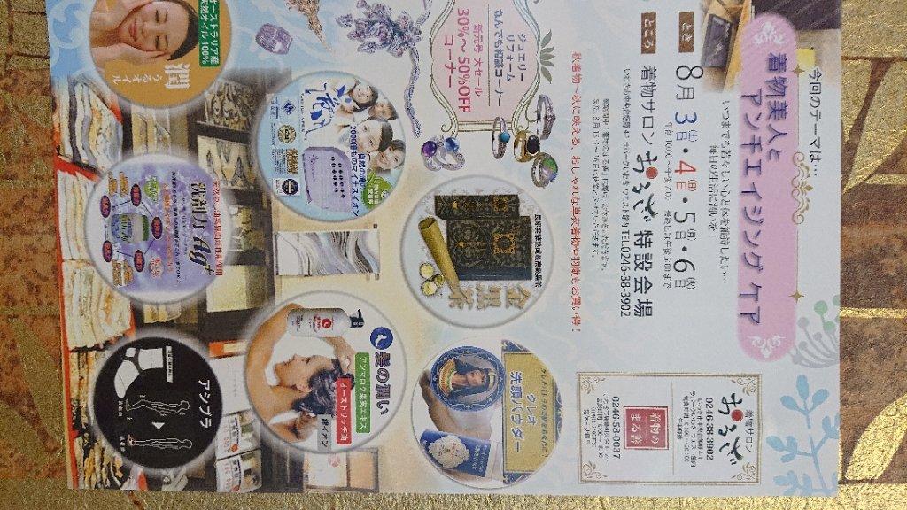https://www.gurutto-iwaki.com/db_img/cl_img/1803/news/images/app_Z4tzYe_201907261202.jpg