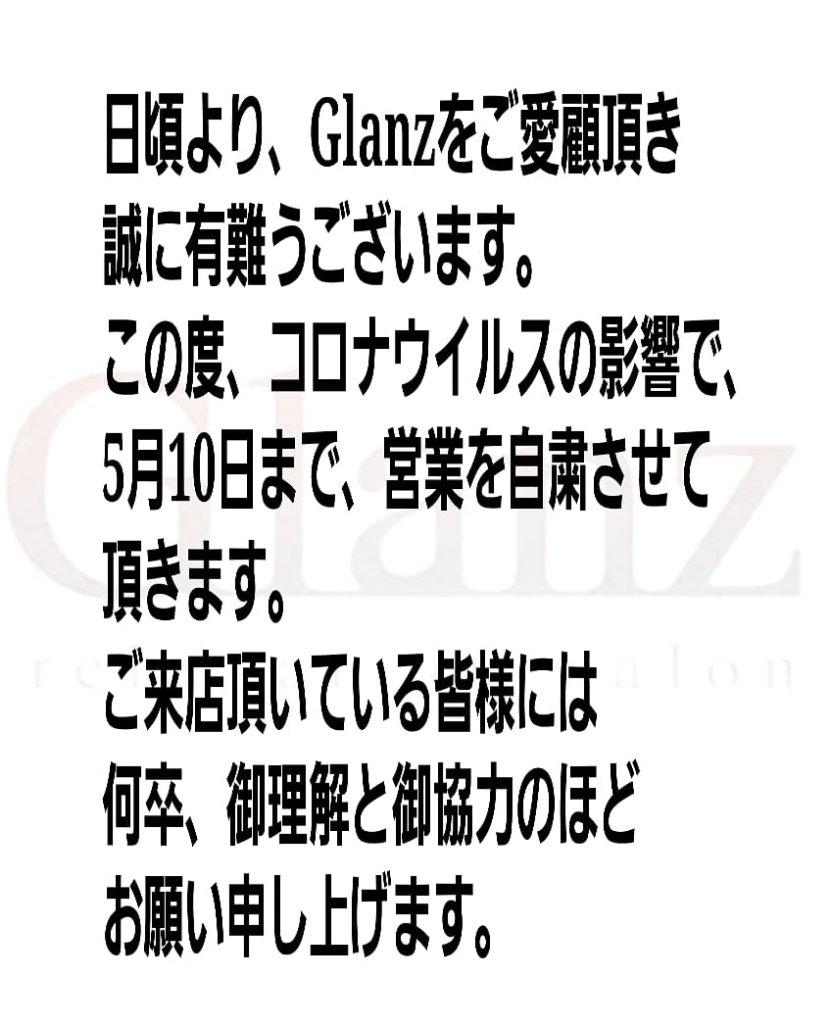 https://www.gurutto-iwaki.com/db_img/cl_img/1811/news/images/app_0KOm2U_202004091413.jpg