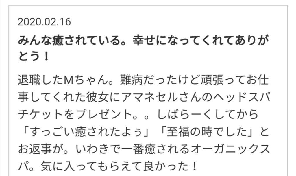 https://www.gurutto-iwaki.com/db_img/cl_img/1836/news/images/app_1eCvSN_202003031813.jpg