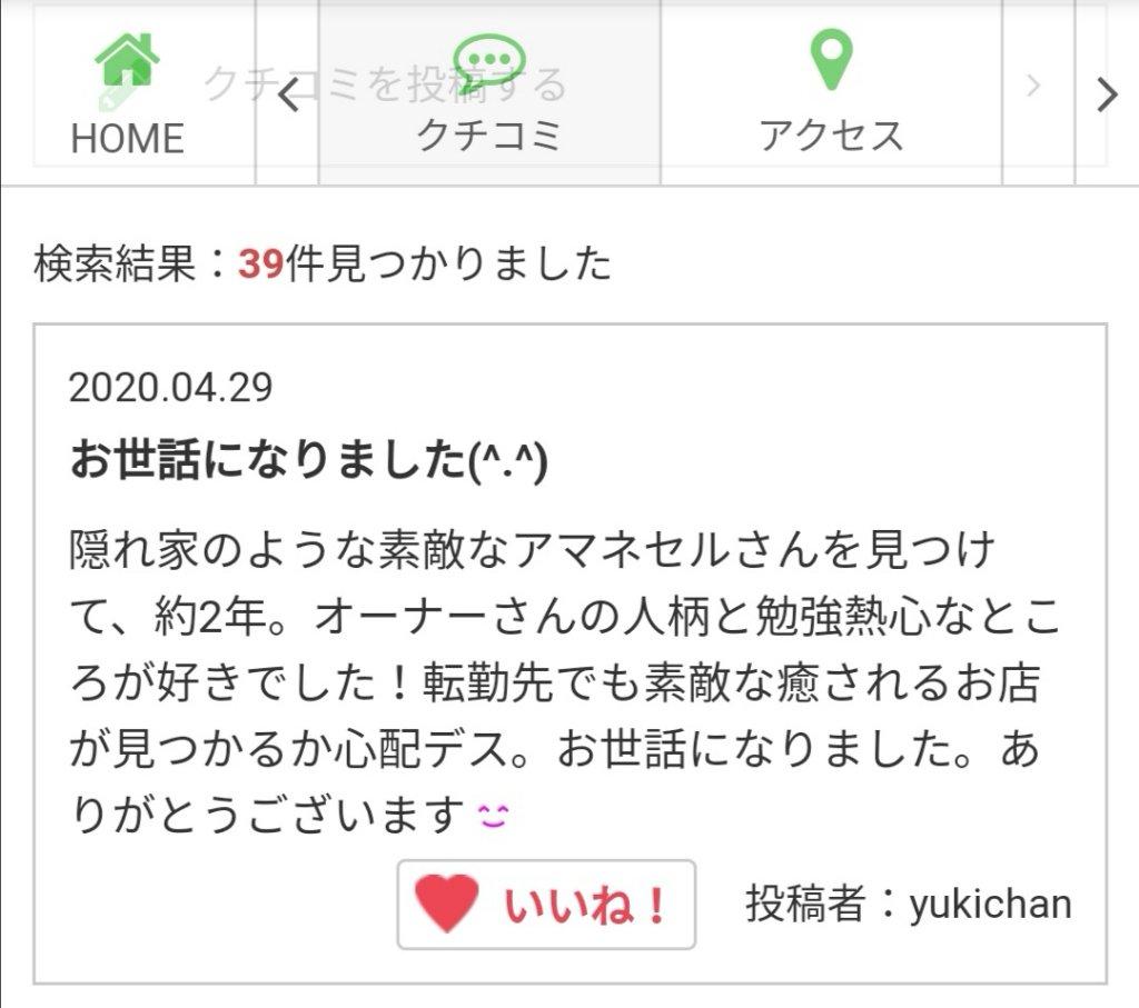 https://www.gurutto-iwaki.com/db_img/cl_img/1836/news/images/app_XcIxAe_202005121524.jpg
