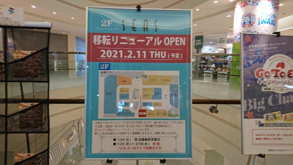 https://www.gurutto-iwaki.com/db_img/cl_img/518/news/images/app_ukfmuZ_202102021534.jpg