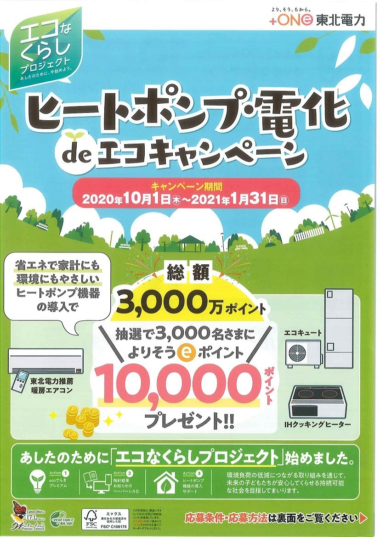 東北 電力 エコ 替え キャンペーン