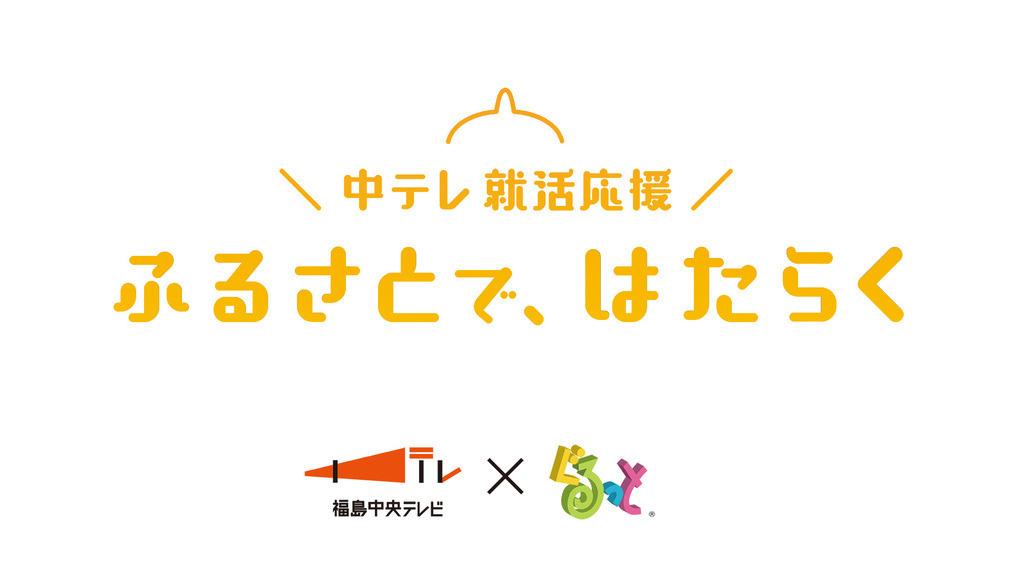 福島 中央 テレビ