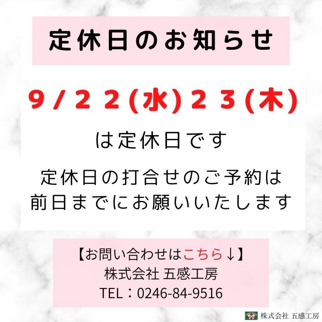 https://www.gurutto-iwaki.com/db_img/cl_img/764/news/images/app_44mxrI_202109211226.jpg