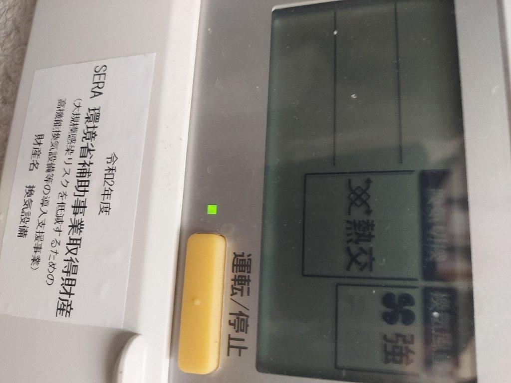 https://www.gurutto-iwaki.com/db_img/cl_img/813/news/images/app_6GRWnP_202107091801.jpg