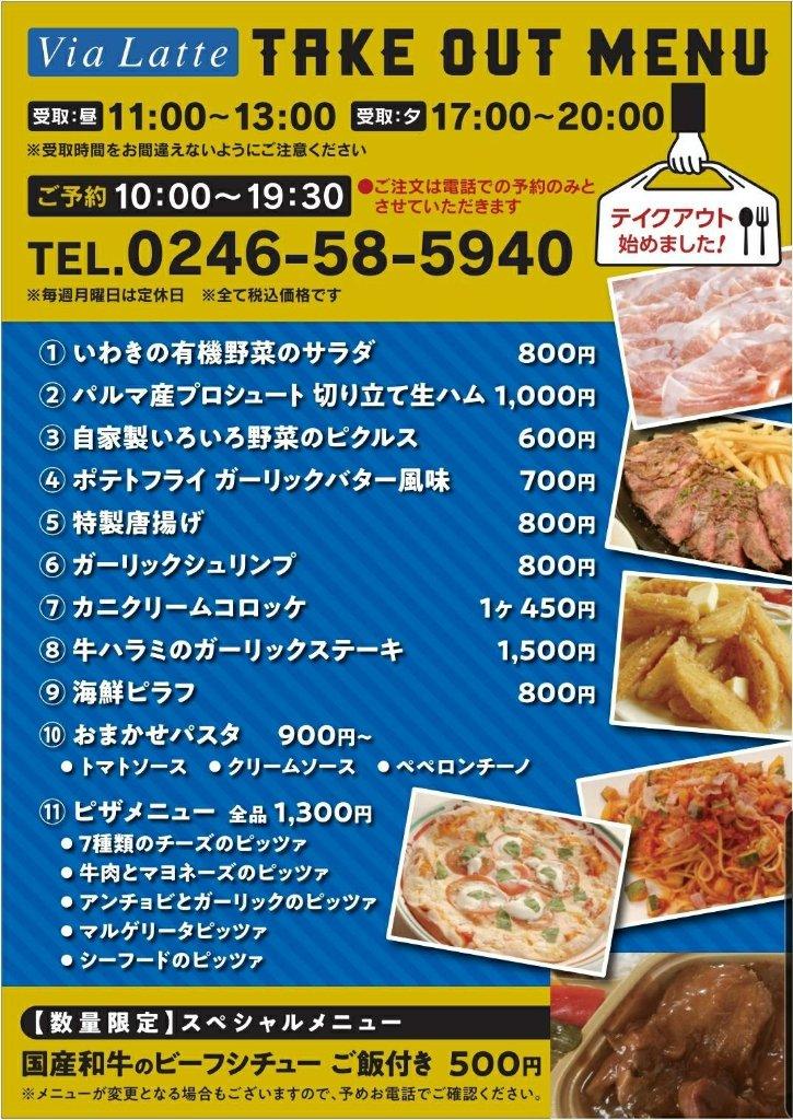 https://www.gurutto-iwaki.com/db_img/cl_img/813/news/images/app_fFUaeQ_202005050955.jpg
