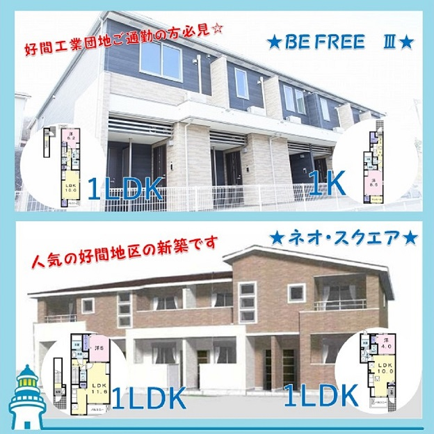 ☆★PICK UP★☆新築アパート建設中♪小名浜・鹿島・常磐・好間の新築物件紹介です