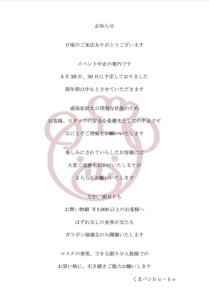https://www.gurutto-iwaki.com/db_img/cl_img/966/news/images/app_LF1E7M_202105071508.jpg