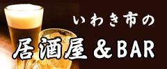 いわき市の居酒屋・BAR
